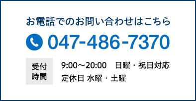 お電話でのお問い合わせはこちら 047-486-7370